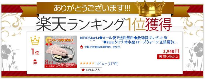 日本一の数珠