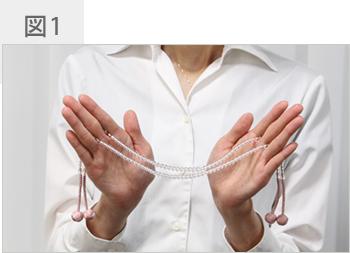 方 数珠 持ち 知らないと恥ずかしい、宗派で違うお数珠の持ち方