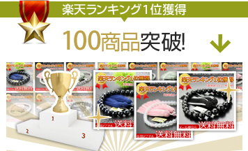 楽天ランキング1位獲得100商品突破
