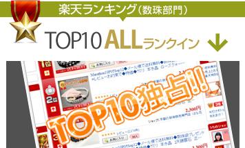 楽天ランキング(数珠部門)TOP10独占