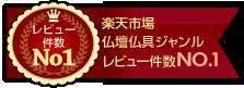 楽天市場 仏壇仏具ジャンルレビュー件数No1