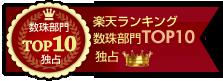 楽天ランキング 数珠部門TOP10