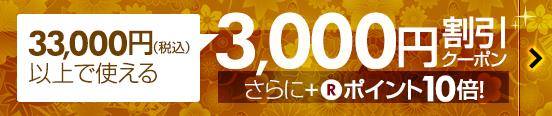 3,000円割引クーポン ※33,000円以上+P10倍