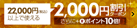 2,000円割引クーポン ※22,000円以上+P10倍