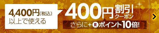 400円割引クーポン ※4,400円以上+P10倍