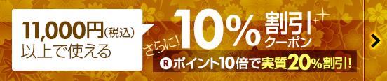10%割引クーポン+P10倍で実質20%OFF※11,000円以上