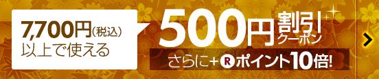 500円割引クーポン ※7,700円以上+P10倍