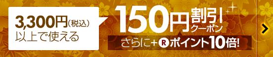 150円割引クーポン ※3,300円以上+P10倍
