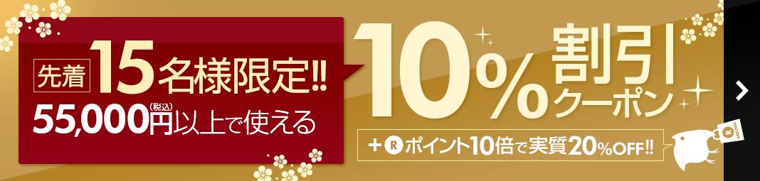 先着15名様限定!10%割引クーポン!!+P10で実質20%OFF※55,000円以上