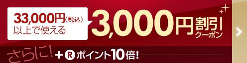 33,000円(税込)以上で使える3,000円割引クーポン