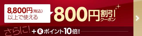 8,800円(税込)以上で使える800円割引クーポン