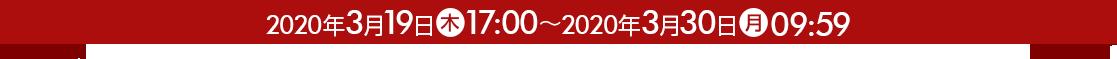 2020年3/19(木)17:00〜3/30(月)09:59まで