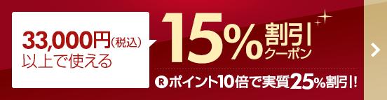33,000円(税込)以上で使える15%割引クーポン