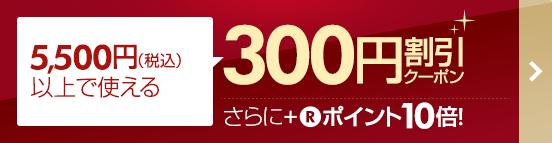 5,500円(税込)以上で使える300円割引クーポン