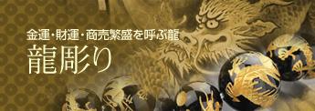 龍彫り ブレスレット