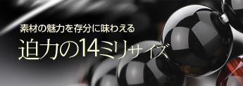 14mm ブレスレット