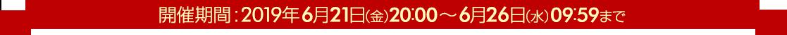 開催期間:2019年6月21日(金)20:00〜6月26日(水)9:59まで