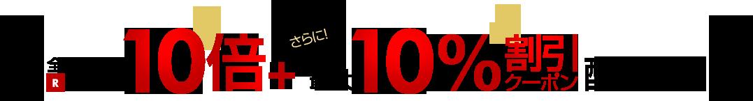 全商品対象Rポイント10倍+最大10%割引クーポン配布中!!