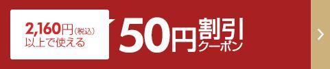 2,160円(税込)以上で使える50円割引クーポン
