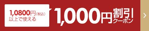 10,800円(税込)以上で使える1,000円割引クーポン