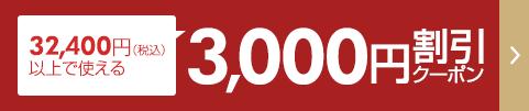 32,400円(税込)以上で使える3000円割引クーポン