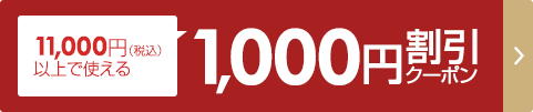 11,000円(税込)以上で使える1,000円割引クーポン