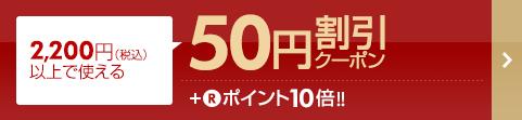 2,200円(税込)以上で使える50円割引クーポン