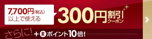 7,700円(税込)以上で使える300円割引クーポン