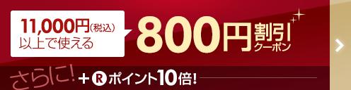 11,000円(税込)以上で使える800円割引クーポン