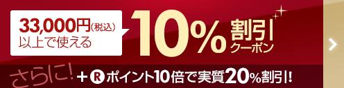 33,000円(税込)以上で使える10%割引クーポン