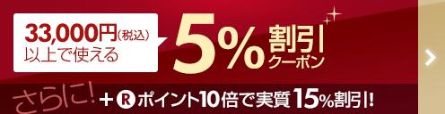 5%割引クーポン!+P10倍で実質15%OFF※33,000円以上