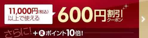 600円割引クーポン ※11,000円以上+P10倍