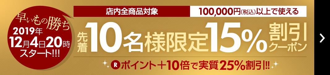 100,000円以上で使える先着10名限定15%割引クーポン