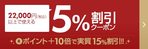 22,000円(税込)以上で使える5%割引クーポン