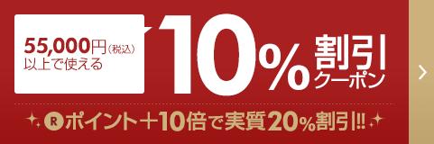 55,000円(税込)以上で使える10%割引クーポン