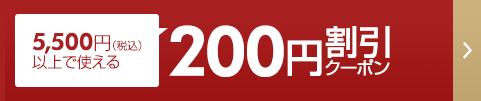 5,500円(税込)以上で使える200円割引クーポン