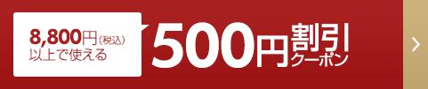 8,800円(税込)以上で使える500円割引クーポン