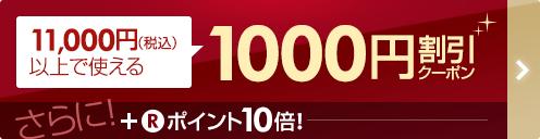 11,000(税込)以上で1,000円割引