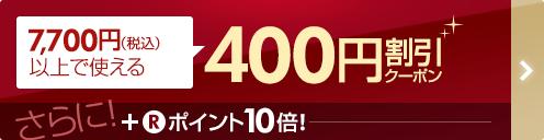 7,700円(税込)以上で400円割引