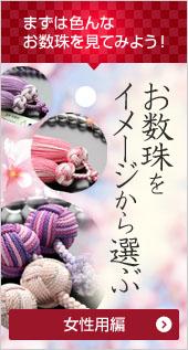 お数珠をイメージから選ぶ(女性用)