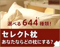 644種類から選べる セレクト枕 850円〜 あなたならどの枕にする?