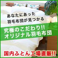 新登場!オリジナル羽毛布団!工場直販