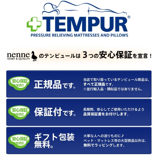 ネンネのテンピュール商品は正規品で保証付、さらにギフト包装も無料でサービス!