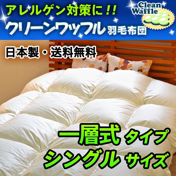 【クリーンワッフル】羽毛布団 シングル
