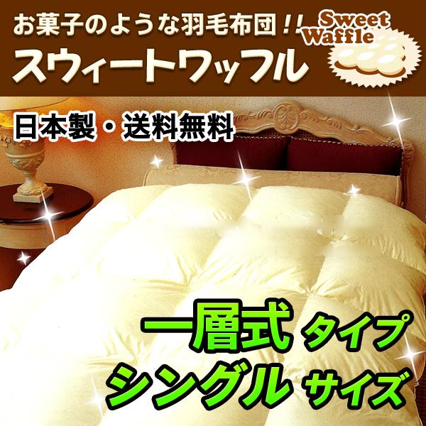 【スイートワッフル】羽毛布団 シングル