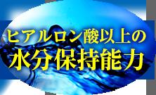 ヒアルロン酸以上の水分保持能力
