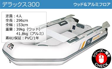 Aqua Marine(アクアマリーナ)デラックス300
