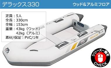 Aqua Marine(アクアマリーナ)デラックス330