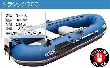 Aqua Marine(アクアマリーナ)クラシック300