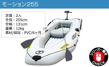 Aqua Marine(アクアマリーナ)モーション255